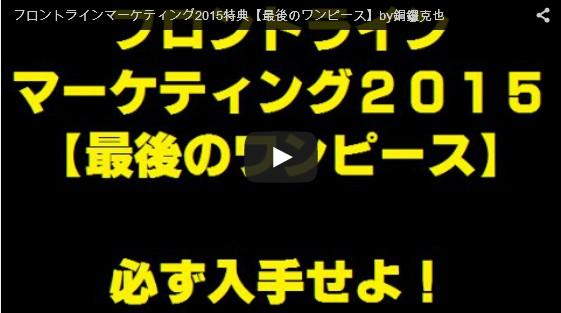 フロントラインマーケティング2015特典動画の一部を公開