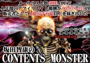 コンテンツモンスターのセールスレターに坂田さんのウソ発見