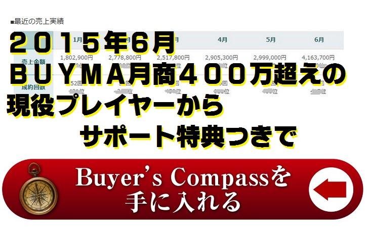 バイヤーコンパス(Buyer'sCompass)を用いて特典コラボ企画発動