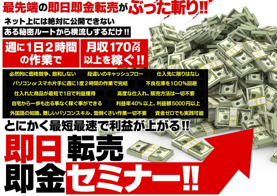 広田光輝評判の即日即金転売セミナーに参加してきます