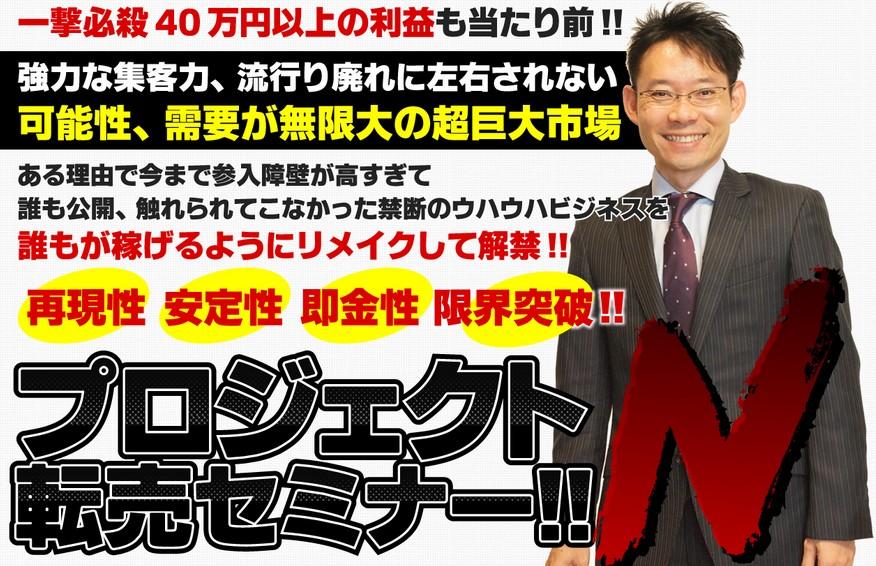 中本明宣アキノブさんのプロジェクトN転売セミナーに参加するヒト
