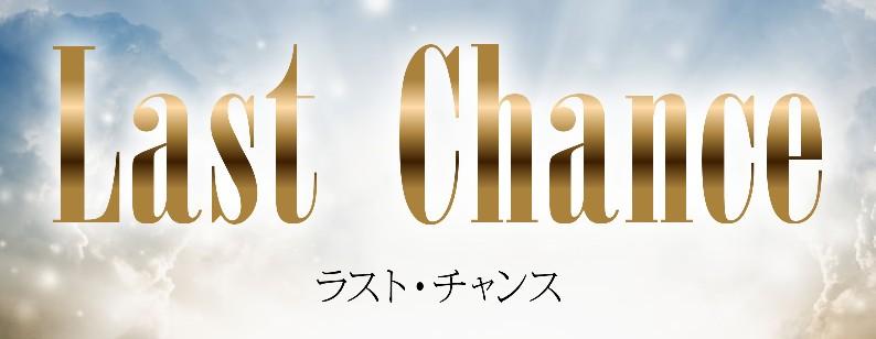 祝!Last Chance「ひなた式在宅カメラ転売」発売!全てのノウハウコレクターへ