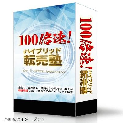 100倍速ハイブリッド転売塾森田直樹さんのノウハウが私の手法に酷似していて驚いた!